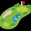 白井ゴルフ林間ショートコースに行ってみた