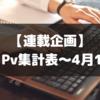 【連載企画】第3回 Pv集計表(Weekly)~4月12日~