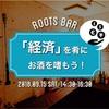 【イベント開催】Roots Bar『「経済」を肴にお酒を嗜もう』