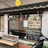 ラーメン食堂(安佐南区)鶏醤油ラーメン