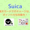 【Suica】楽天カードでのチャージはポイント付与対象外!お得にチャージする方法は?