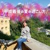 【海外旅行】26才独身留学直前、平成最後の夏の過ごし方