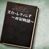 スカーレティシア〜日記物語〜夢で見たファンタジーの世界