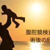 【不妊治療】腹腔鏡検査の術後について(痛みや傷あとの経過など)