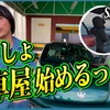 【洗車屋プロジェクト始動】 ながら洗車✖︎SS-CarLife