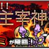 【モンスト】火の超絶クエスト!イザナミを攻略!