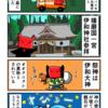 播磨国一宮・伊和神社を参拝するカニ