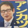 11/19「マイルCS」 アンカツ予想!本命馬は!東スポ情報