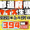 【都道府県クイズ生活】第394回(問題&解説)2020年6月27日