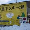 子連れで木島平スキー場・馬曲温泉へ!またもや長男に手を焼いた一日でした…^^;