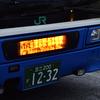JRバス関東 (D674-05506) ドリーム312号 乗車記