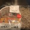 あったかつゆで食べる合鴨肉のつけ蕎麦