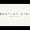 【アニメ感想】衛宮さんちの今日のごはん(評価レビュー:A-)