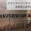 グランサイバーカフェ バグース池袋東口店利用レポート。予約もできる駅から激近のネットカフェ