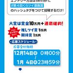 第4回くらツイ漫画賞開催決定! 応募期間延長&賞増設でデビューの大チャンスです☆