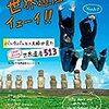 世界一周・日本一周・バックパック・一人旅体験談のおすすめ本まとめ