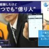 普通のオッサン橋本さんもたった3ヶ月で億り人に!証拠画像あり!