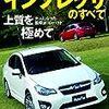 【車ネタ】Subaruリコールですか、、