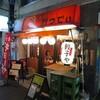 「餃子は日本人の国民食」の新橋ガウでぃで変わり種の餃子8種を食べてきた