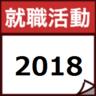 2018年卒の就活生