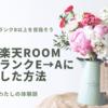 【楽天ROOM】のランクアップ!ランクEからランクAにした方法