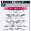 オタ活日記(18/12/17〜22)矢作萌夏、多田京加