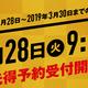 JAL/ANA国内線、年始年末を含む10-3月分の予約開始は8月28日。ただしANAは9/3から制度変更あり。