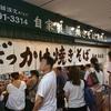 神戸三宮で食べてきた、がっつり食べられる美味しいお店