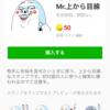 ヘヤジイスタンプ制作秘話5