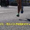 【厳選】マラソン・ランニングの5大メリット(デメリットも)