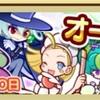 【ぷよクエ】予告!オールスターガチャ&1600万DL記念!大感謝祭ガチャ!