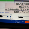 【初心者が実践】ANAマイルで航空券を実際に取ってみた【成田-ウィーン】