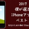 2017 僕が選ぶ iphoneアプリベスト5