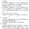【高槻市バス売上金不明訴訟】裁判所が文書提出命令!次回は4月18日
