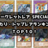 「20thシークレットレア SPECIAL PACK」当たり・トップレアランキングTOP10!数日で相場が激変!