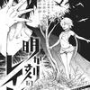『明か刻のレイン』が超絶面白い 月刊少年ガンガン5月号掲載の読切