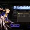 【幻影戦争】ルアーサ狙い!新ユニットピックアップガチャしました!