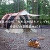 三重県大台町にある「大杉谷林間キャンプ村」は外遊びの楽園基地だ!