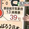 "<span itemprop=""headline"">暑い日が続きます。35度以上(38度も)。</span>"
