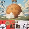 「旅のラゴス/著 筒井康隆」の感想