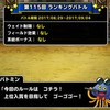 level.544【無制限】第115回闘技場ランキングバトル初日