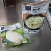 【サラダチキン】で作るサムゲタン!カロリーも低め!