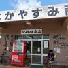 宮古島の昼食ランチにおすすめ地元で人気の食堂