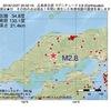 2016年12月27日 20時32分 広島県北部でM2.8の地震
