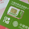 【比較】日本で買える香港プリペイドSIM どう選ぶ?おすすめは中国移動香港の4G対応SIM!