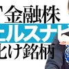 6/27ウェルスナビ編