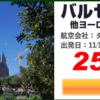 【2017.5.25まで】成田-パリ往復航空券が25000円!諸税込で5万円台からヨーロッパ各都市OK!