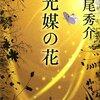 『光媒の花』(道尾秀介・著/集英社文庫)