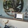 浜松町大門の「むさしや」で上ロースを食べた!