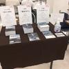 第三十二回文学フリマ東京に出店しました。